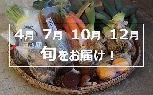 """ふるさとの""""旬""""を届ける定期便、受付スタート!"""