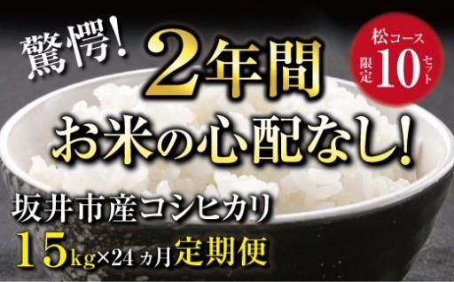 【コシヒカリ定期便】2年間お米の心配なし!