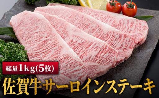 見事な霜降り「佐賀牛」サーロインステーキ1kg!