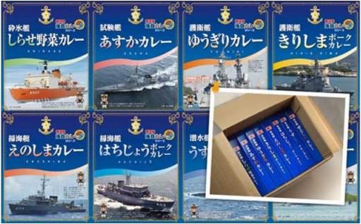 横須賀海自カレー。8種類のカレーが楽しめます🎶