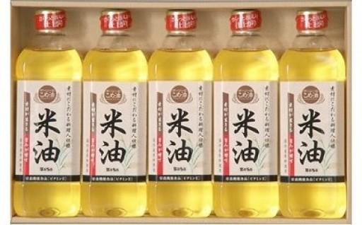 【美味しい・ヘルシー・大人気】ボーソーの米油