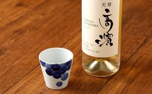 【限定生産】 高浜ワインと天草陶磁器ぐい呑み