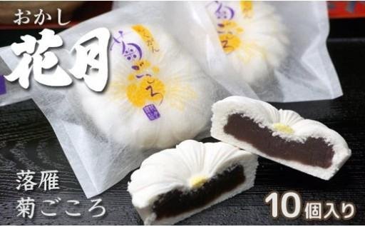 『おかしの花月』伝統和菓子(らくがん)