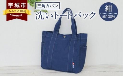 三角カバン 洗いトートバック(紺)