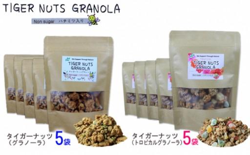 【タイガーナッツ】グラノーラ&トロピカル 各5袋
