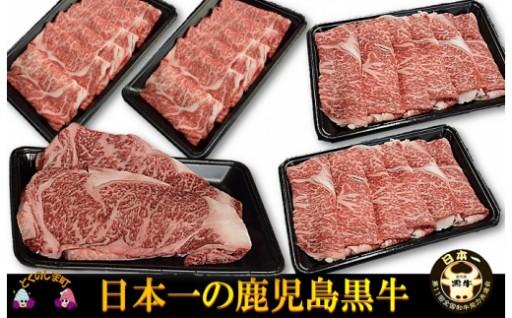 【年末配送】まだ間に合う!鹿児島黒牛寄附額5万円