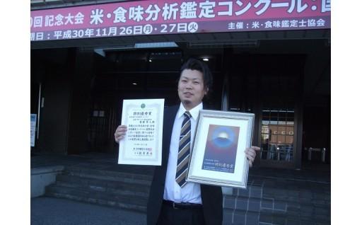 米・食味分析鑑定コンクール 特別優秀賞受賞米