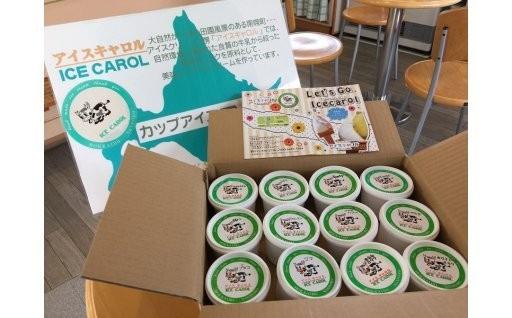 南幌町手作りアイスクリームセット!