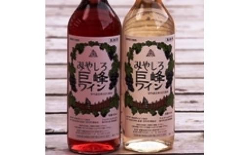 巨峰ワイン(ロゼ・白)セット