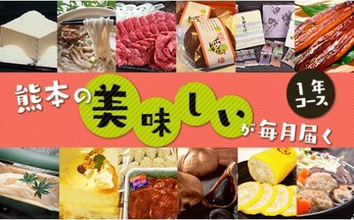 """【大好評】熊本の""""美味しい""""が毎月届く1年コース"""