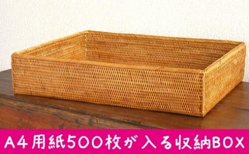 バリ島発アタ製品 A4用紙対応【収納ボックス】