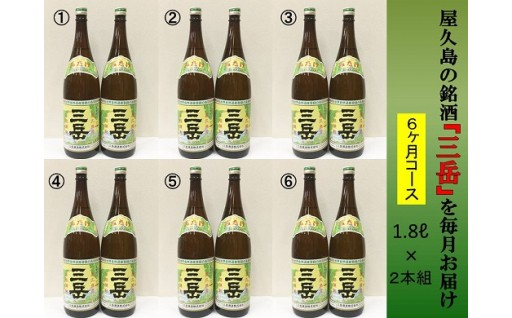 【大好評】屋久島の銘酒『三岳』毎月お届け1.8L