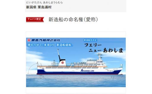 平成最後の就航?粟島汽船新造船に名前を付けよう!