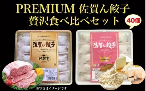 贅沢に「佐賀牛」を使用した本格生餃子