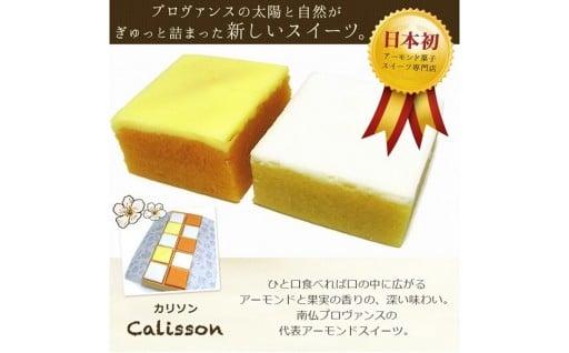 ☆☆カリソンギフト☆☆
