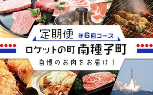 【お肉の定期便】自慢の肉をお届け!年6回コース
