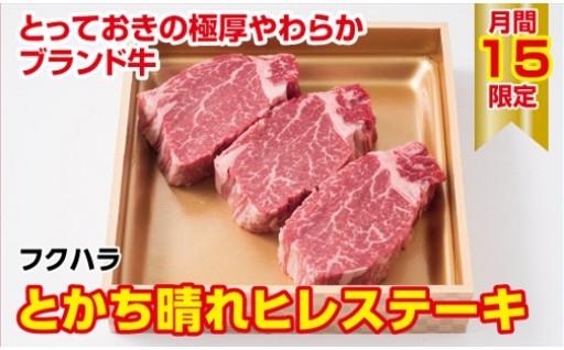 【追加】とかち晴れ(ヒレ・ロース・肩ロース)