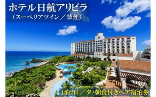 「ホテル日航アリビラ」1泊/夕・朝付ペア宿泊券