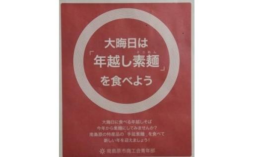 【南島原市】新年を『年越し素麺』で迎えませんか?