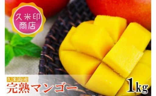 【2019年発】久米島印商店 完熟マンゴー1kg