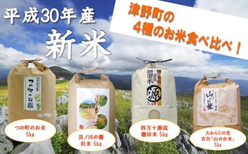 「津野町の4種のお米を食べ比べ」5kg×4ヶ月