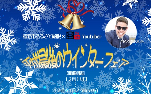 宿毛市ふるさと納税×Youtube!!