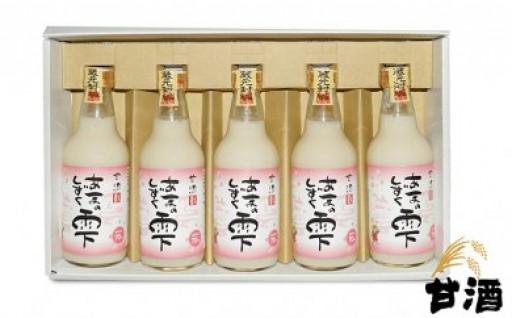 あまの雫(甘酒)5本セット