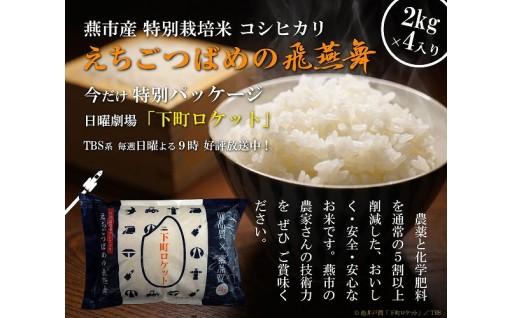 新潟県燕市産美味しいコシヒカリ×『下町ロケット』