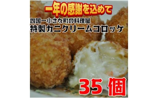 料理屋富士の特製カニクリームコロッケ35個