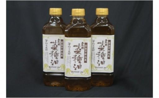 【新規返礼品】JAしんあさひ なたね油3本セット
