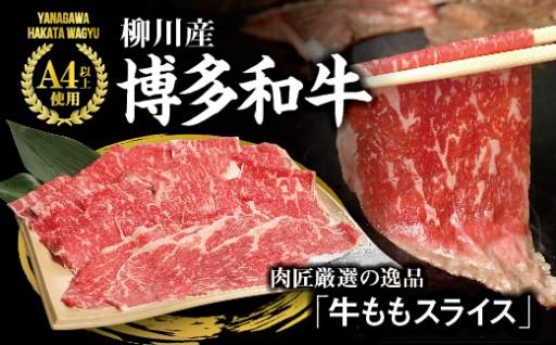 【キャンペーン開催!!】4等級以上!「博多和牛」