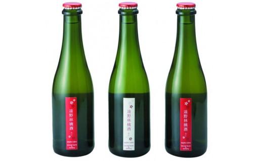【数量限定】遠野林檎にごりワイン3本セット