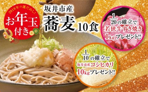 【お年玉付き】1/10の確率で米が当たります!