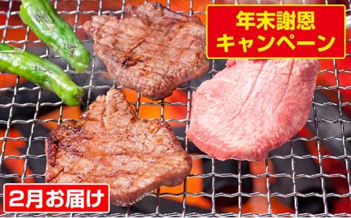 【年末限定】厚切り牛タン焼肉用 1kg+200g