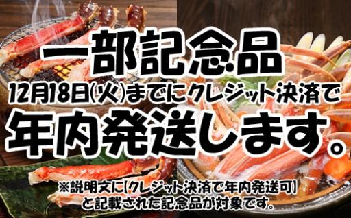 一部記念品クレジット決済で年内発送!!