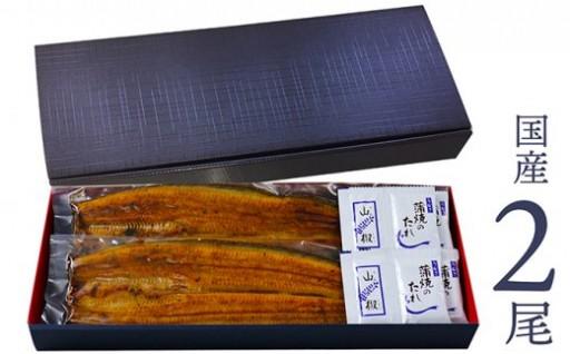 うなぎの蒲焼&白焼き〝ヤマサ水産〟