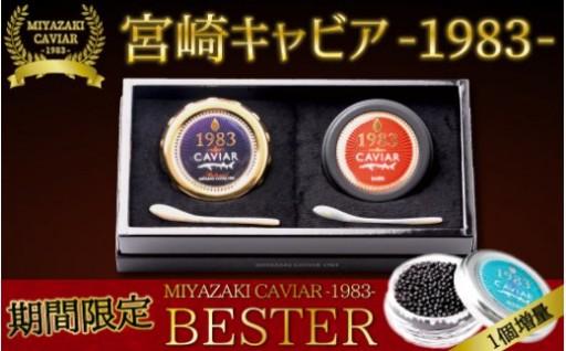 宮崎キャビア贅沢食べ比べセット(増量中)
