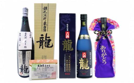 琉球泡盛「龍」古酒43度&ボトルキープ5年貯蔵