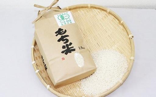 【有機栽培もち米1.5kg】お礼の品 新登場☆