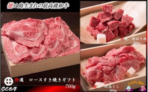 のざき牛贅沢すき焼きギフト!寄附額3万円
