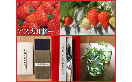 明日香村産苺「あすかルビー」受付始まりました!!