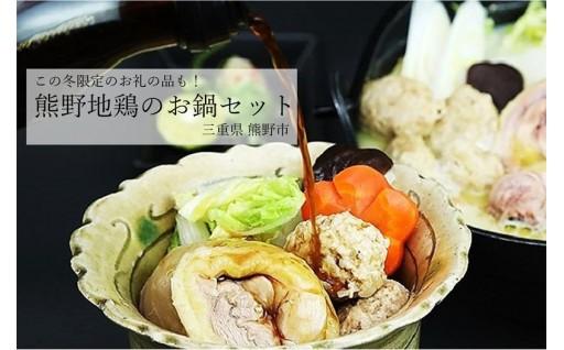 ◆この冬限定のお礼の品も!熊野地鶏のお鍋セット。