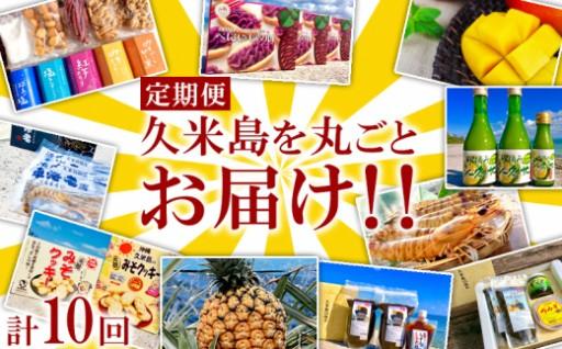 【定期】久米島を丸ごとお届け!<50セット限定>