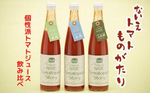 ないえトマトものがたり~トマトジュース飲み比べ