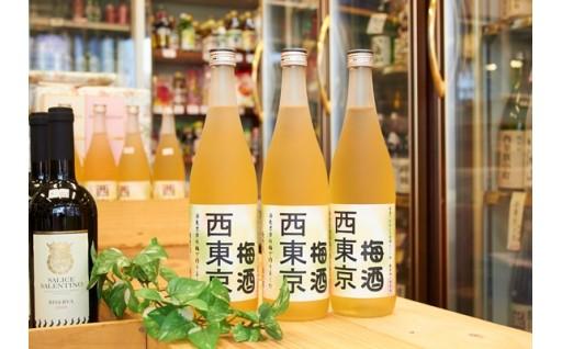 梅のエキスと原酒のうまみを楽しめる【西東京梅酒】