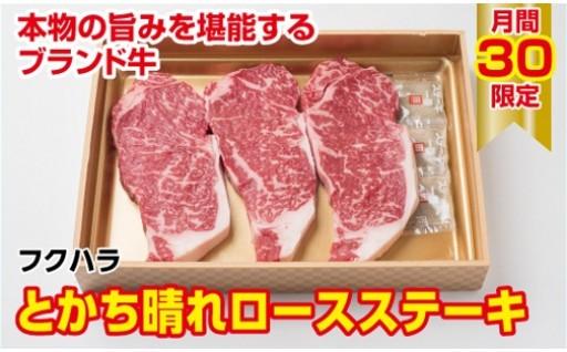 十勝鹿追産牛肉「とかち晴れ」ロースステーキ 各種