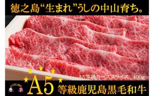 A5等級!鹿児島黒毛和牛!寄附額24,000円