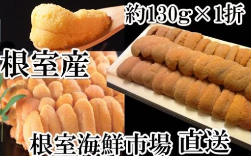 【北海道根室産】エゾバフンウニ(赤系)