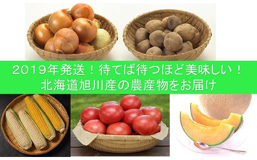 予約受付中!2019年発送~旭川産農産物特集