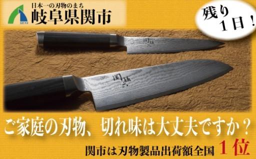 【岐阜県関市】最高品質の刃物、キッチン用品を!